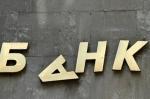 В ходе реформирования системы строительных СРО компенсационные фонды организаций недосчитались 35 млрд рублей