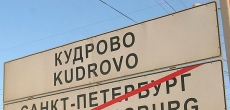 Объявлен конкурс на разработку ТЭО трамвайной линии до Кудрово