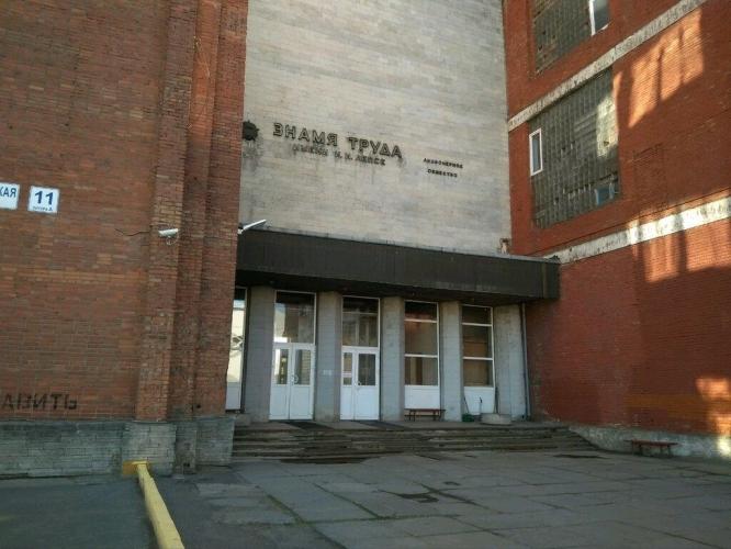 Шведский девелопер купил участок с главным зданием завода «Знамя труда»