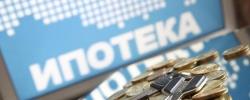 Минфин: ставок по ипотеке ниже 8% можно ждать уже к концу года