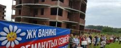 Возбуждено уголовное дело по факту мошенничества застройщика замороженного ЖК «Ванино» в Ленобласти