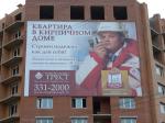 Застройщики и рекламщики обратятся в Смольный с просьбой вновь разрешить установку рекламных конструкций на стройках