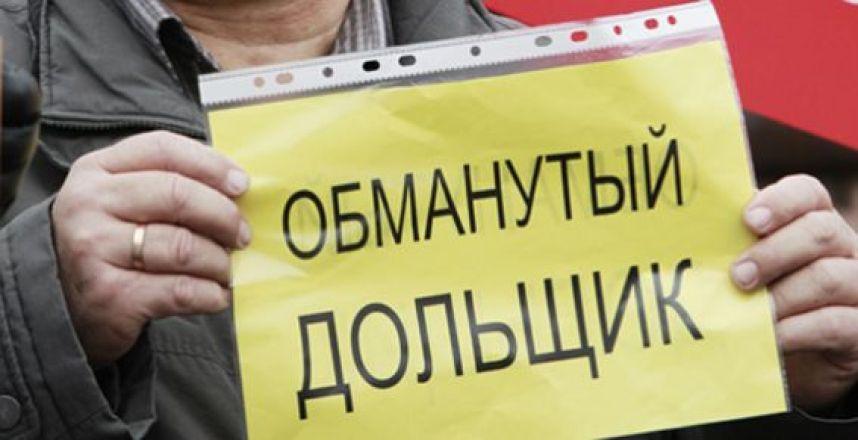 Минстрой России «почистит» реестры обманутых дольщиков в соответствии с новыми правилами