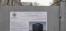 Госстройнадзор Петербурга обязал компанию «Дом на 11-й» - застройщика объекта на 11-й линии В.О., демонтировать информационный щит