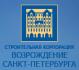 Логотип Возрождение Санкт-Петербурга