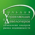 Гильдия Управляющих и Девелоперов