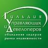 Гильдия Управляющих и Девелоперов - информация и новости в ГУД