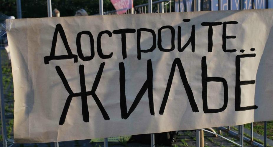 """В Петербурге около 10 000 """"обманутых дольщиков"""", но в реестр попали не все"""