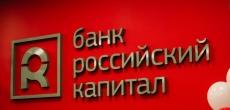 «Российский капитал» вывел на рынок новый кредит для застройщиков