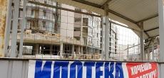 На петербургский рынок пришла ГК «Регион» с ипотечными программами