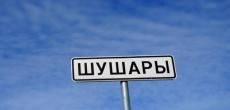На нужную Шушарам социальную инфраструктуру требуется 600 млрд рублей