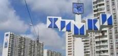 В Химках продается более 4500 квартир