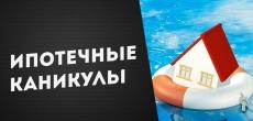В первом чтении принят законопроект об «ипотечных каникулах»