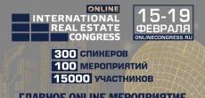 Продлена акция ONLINE Международного жилищного конгресса