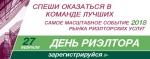 27 февраля в рамках мероприятия  «День Риэлтора-2018» состоятся Риэлторские поединки