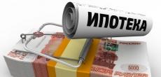 Банк России подвел итоги на рынке ипотечного кредитования за 2017 год: кредитов выдано на 37,2% больше – на сумму 2 трлн рублей