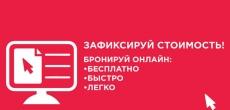 «Группа ЛСР» предлагает покупателям возможность онлайн-бронирования в 4 жилых комплексах