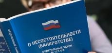 В Петербурге офис застройщика продадут с торгов