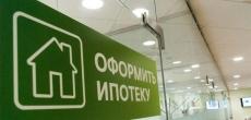 Основа кредитного портфеля Сбербанка в Петербурге – ипотечные займы