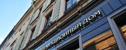 Город продаст с торгов 60 своих объектов недвижимости