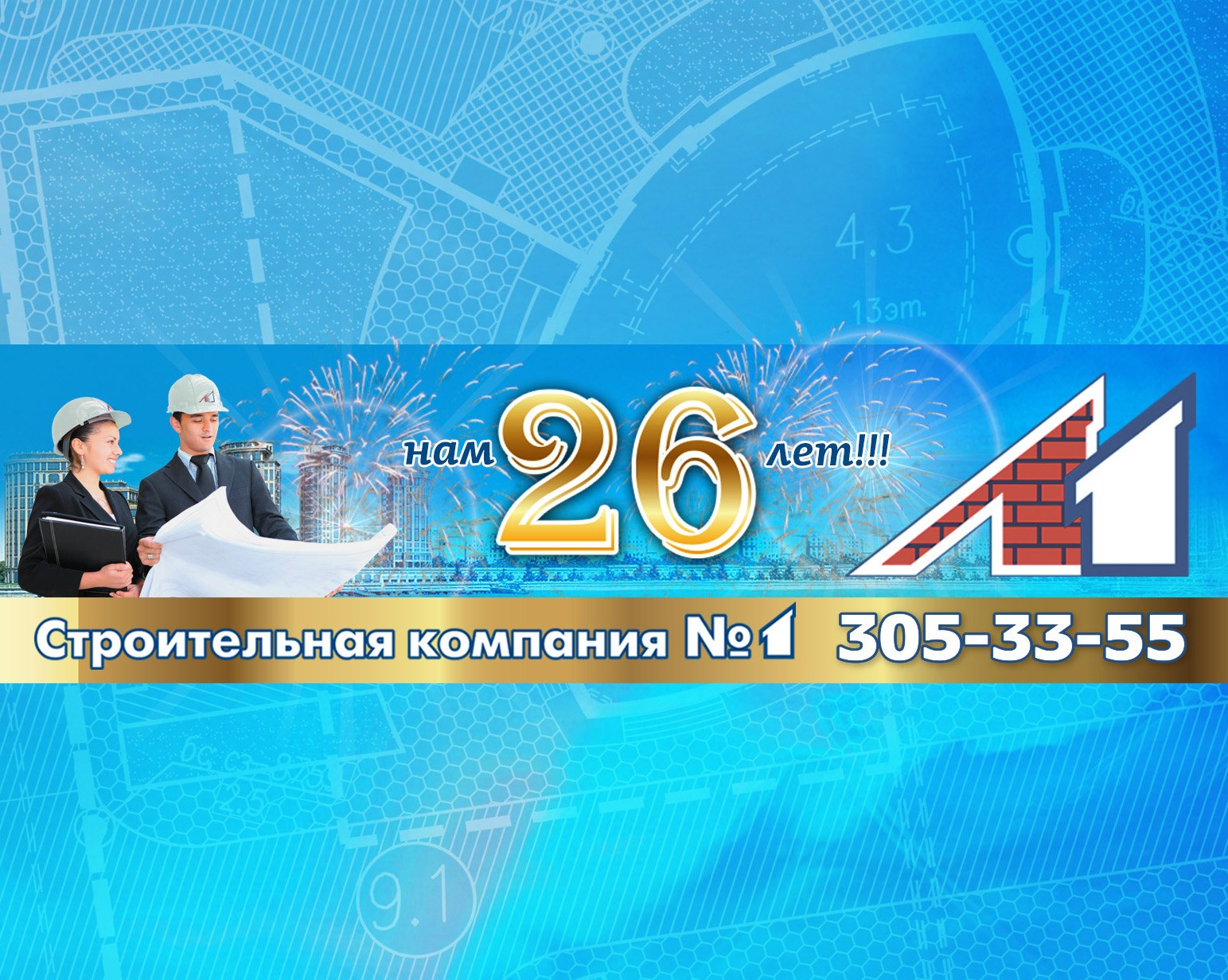 Лек строительная компания Ижевск варшавская д 23 двк триэс строительная компания
